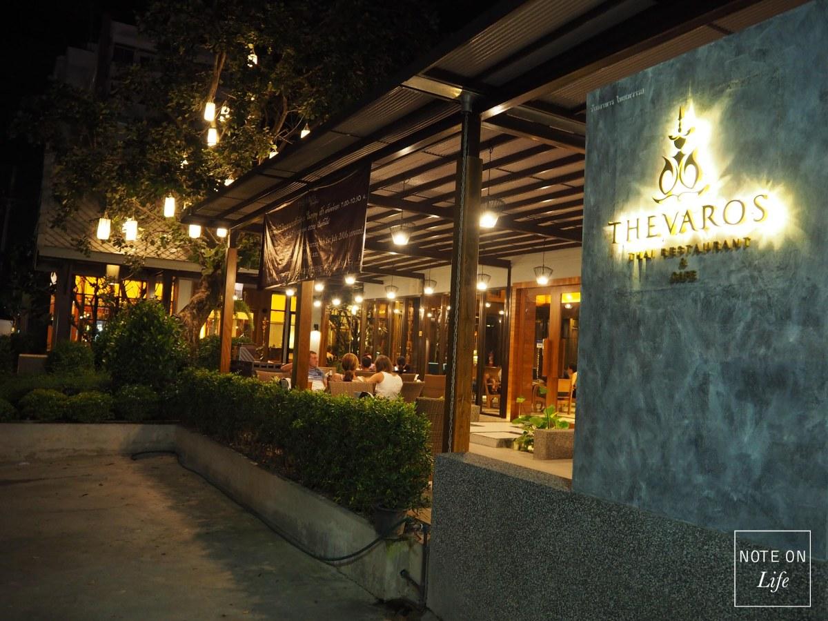 FANTASTIC Thai Restaurant in Chiangmai –Thevaros