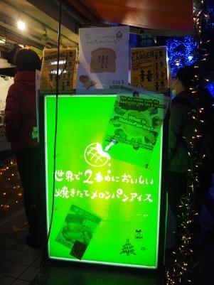Melon Bread Ice Cream Tokyo Japan