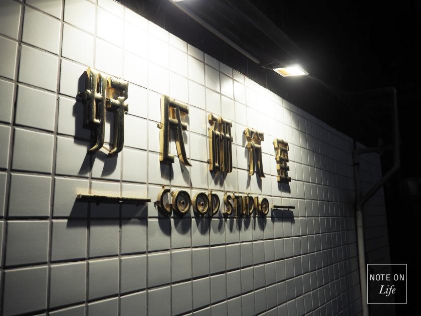 好氏咖啡室_Good Design Institute_Taipei_Travel