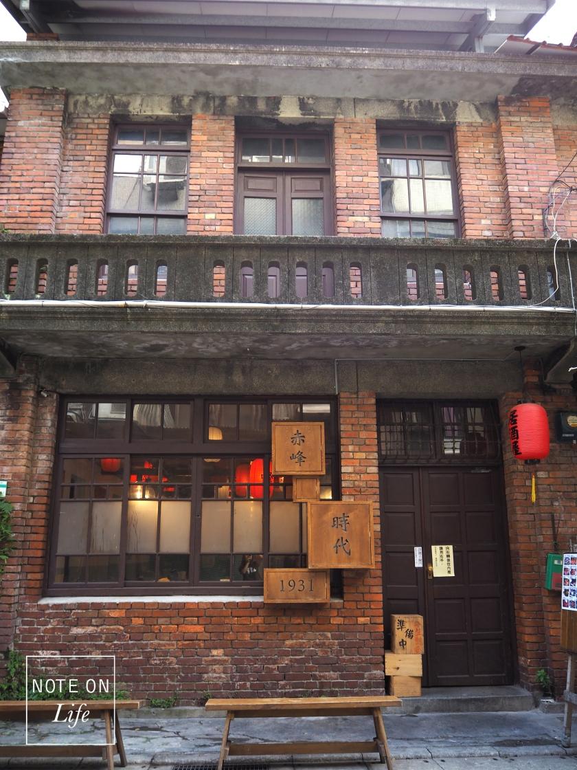 Jidai 1931 Japanese Suishi Bar resturant Taipei Taiwan Travel