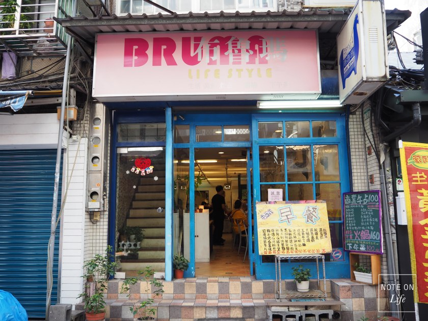Bruma 布魯瑪 Travel Taiwan Breakfast