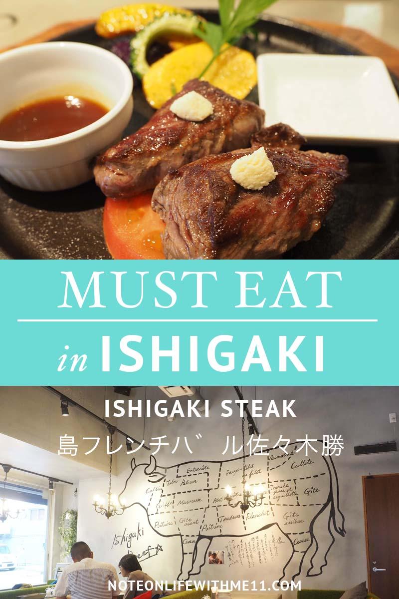 Steak_SHIMA FrenchBar Sasaki Masaru_Ishigaki