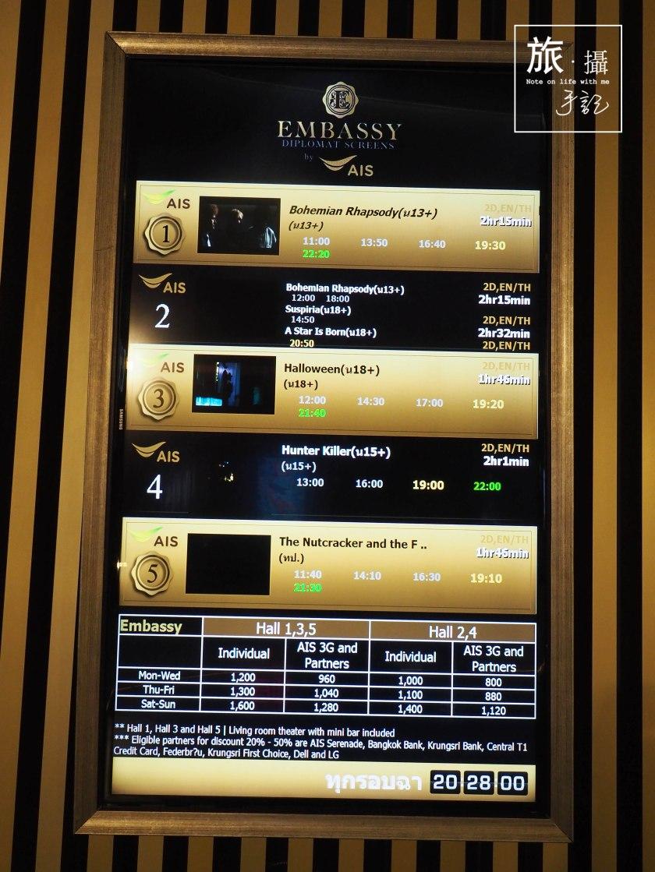 Embassy Diplomat Screens by AIS Thailand Bangkok Travel